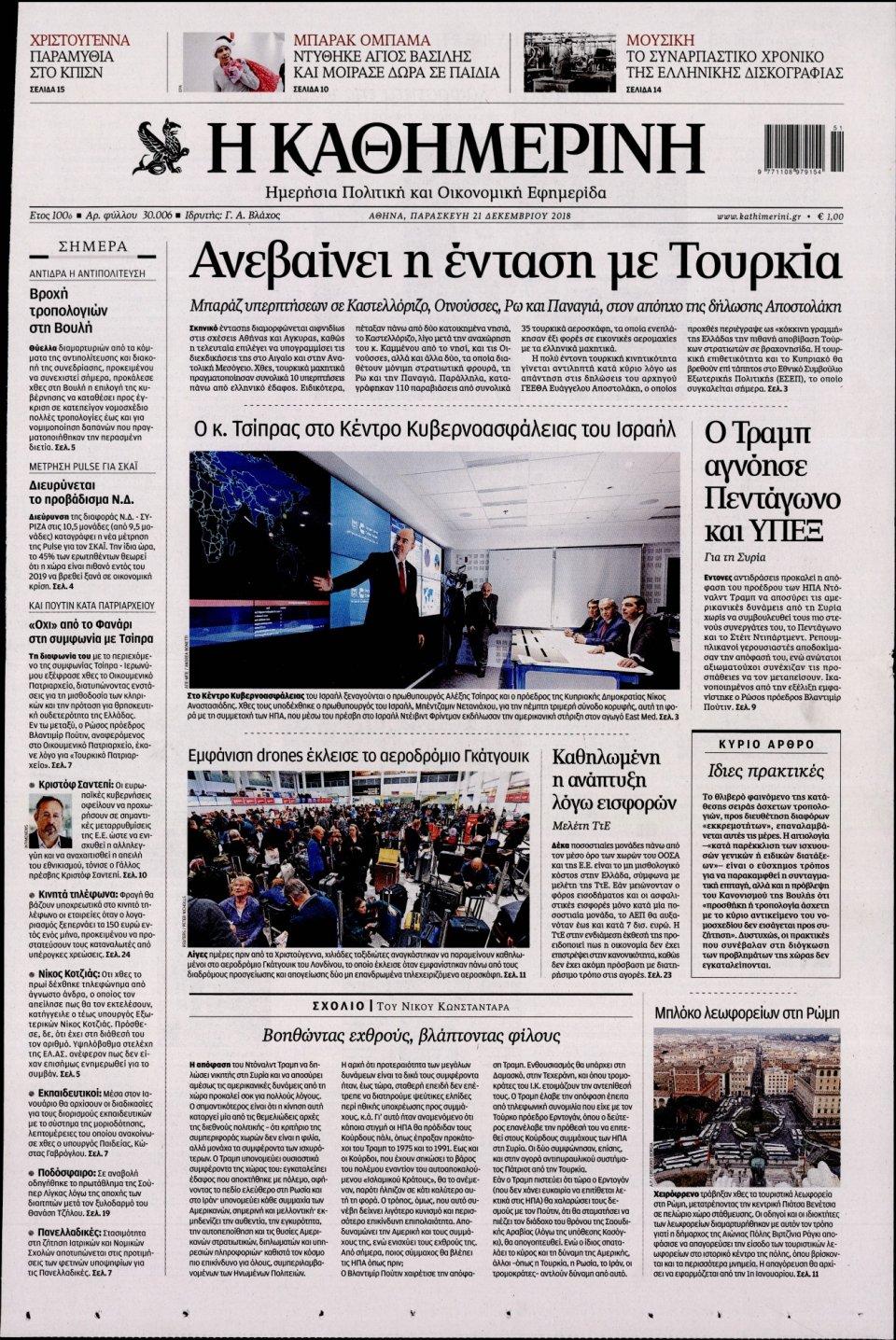 Πρωτοσέλιδο Εφημερίδας - ΚΑΘΗΜΕΡΙΝΗ - 2018-12-21