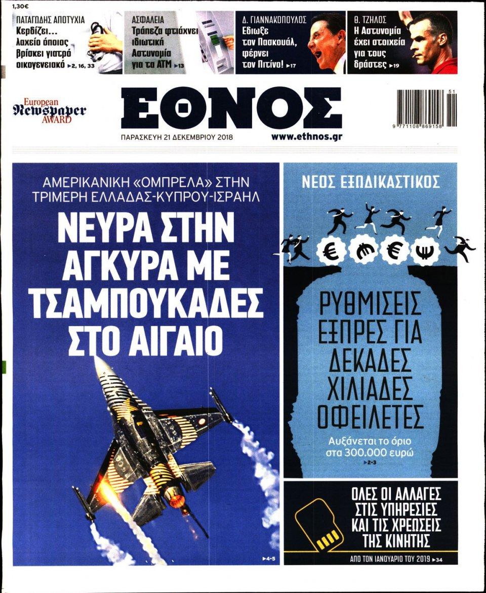 Πρωτοσέλιδο Εφημερίδας - ΕΘΝΟΣ - 2018-12-21