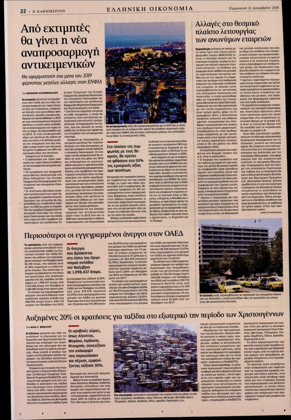 Οπισθόφυλλο Εφημερίδας - ΚΑΘΗΜΕΡΙΝΗ - 2018-12-21