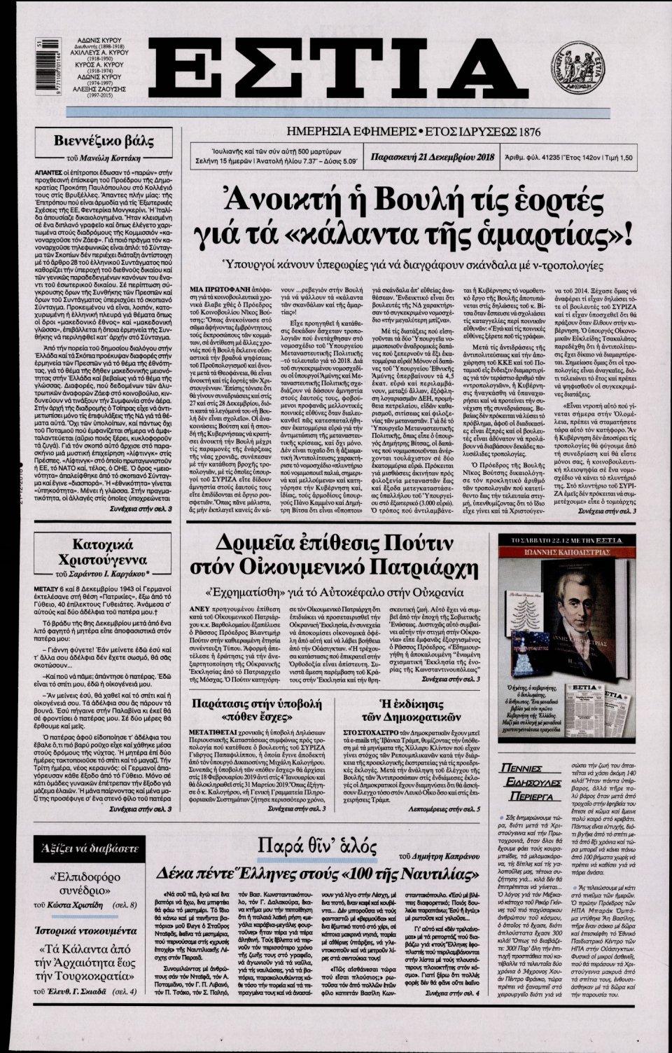 Πρωτοσέλιδο Εφημερίδας - ΕΣΤΙΑ - 2018-12-21