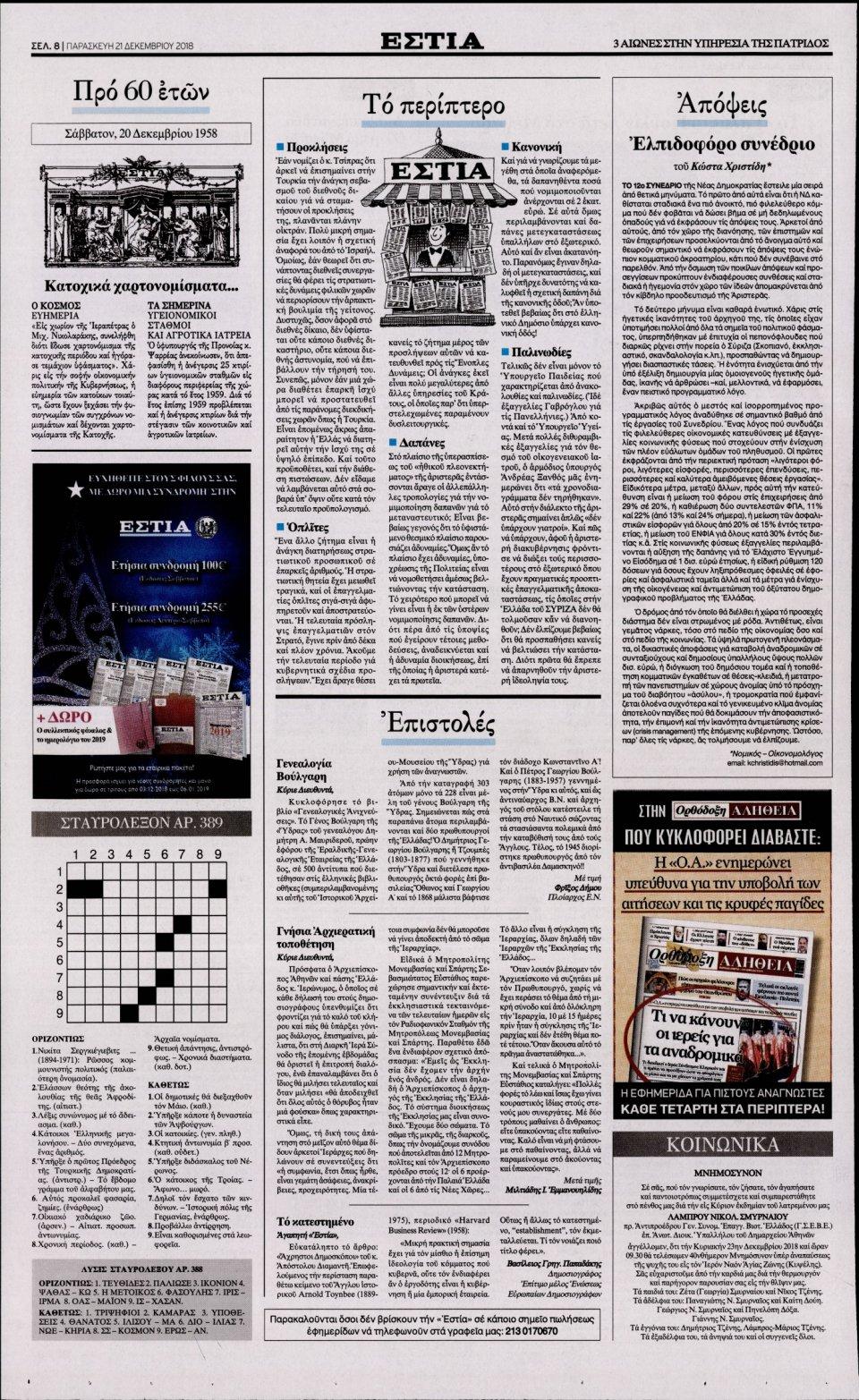 Οπισθόφυλλο Εφημερίδας - ΕΣΤΙΑ - 2018-12-21