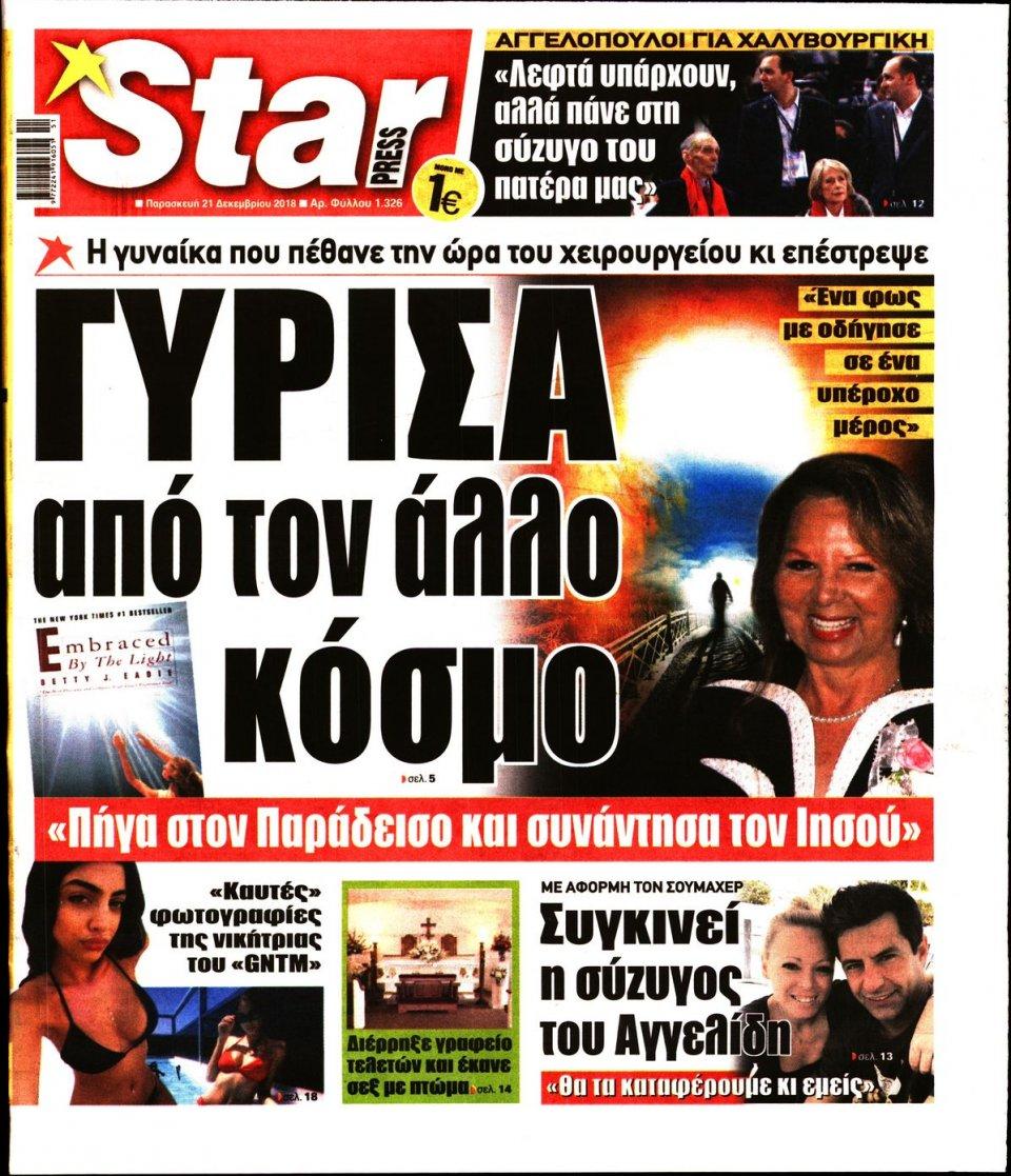 Πρωτοσέλιδο Εφημερίδας - STAR PRESS   - 2018-12-21