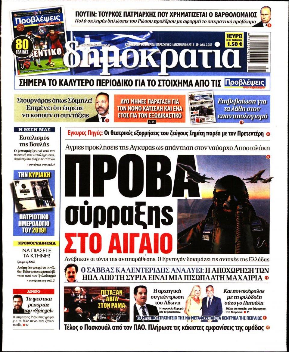Πρωτοσέλιδο Εφημερίδας - ΔΗΜΟΚΡΑΤΙΑ - 2018-12-21