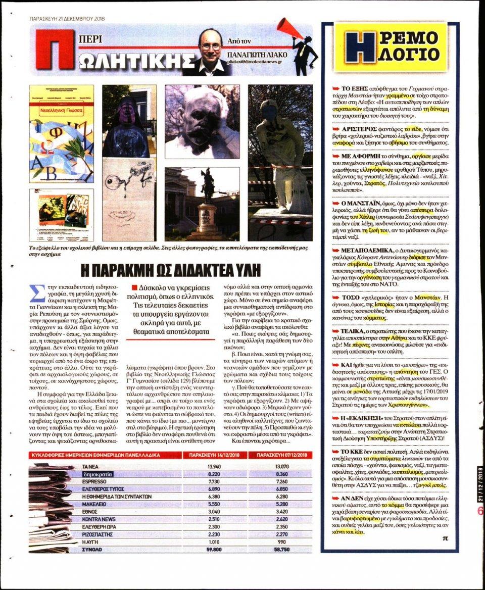 Οπισθόφυλλο Εφημερίδας - ΔΗΜΟΚΡΑΤΙΑ - 2018-12-21