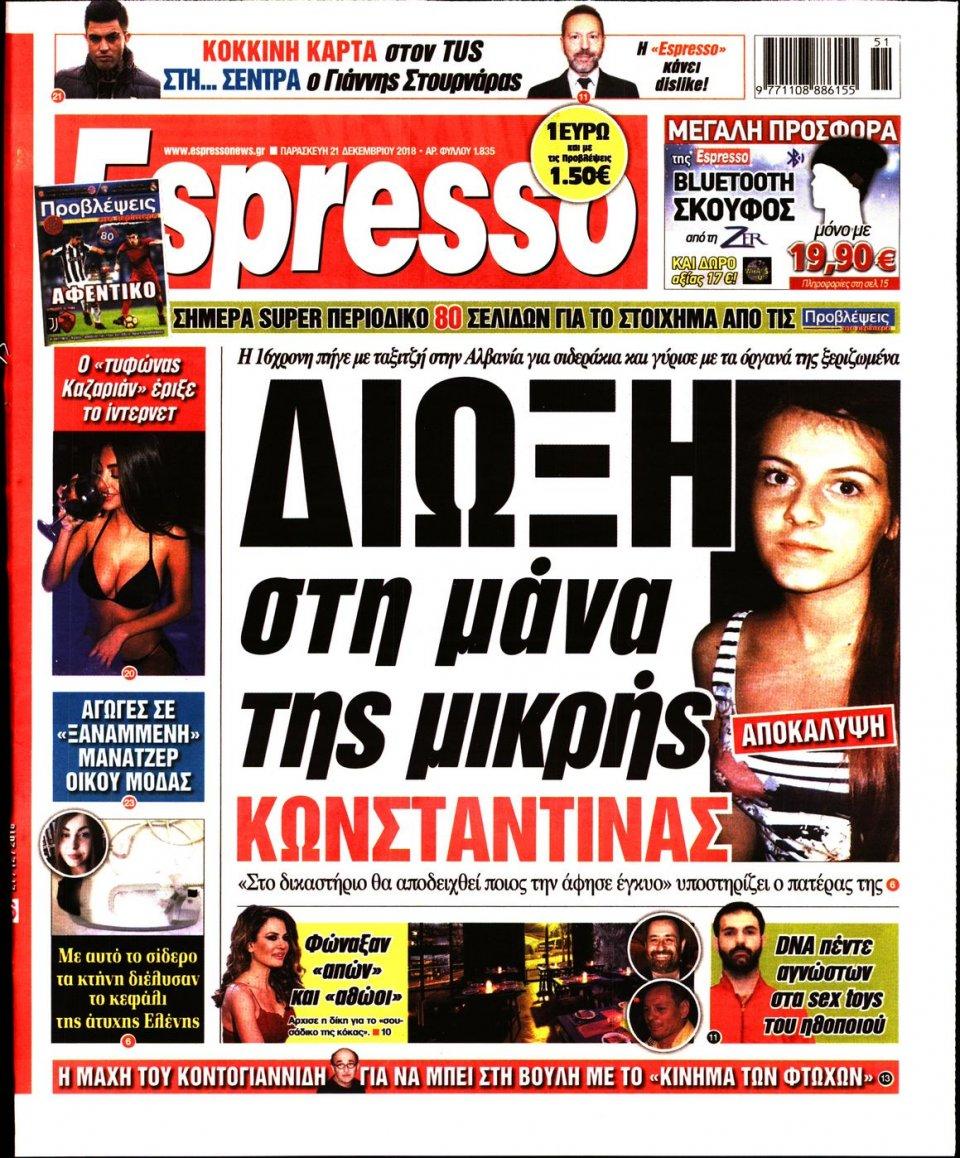 Πρωτοσέλιδο Εφημερίδας - ESPRESSO - 2018-12-21