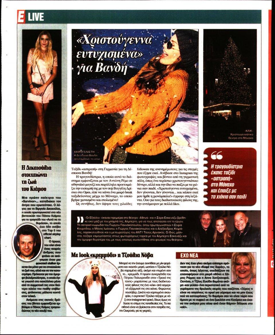 Οπισθόφυλλο Εφημερίδας - ESPRESSO - 2018-12-21