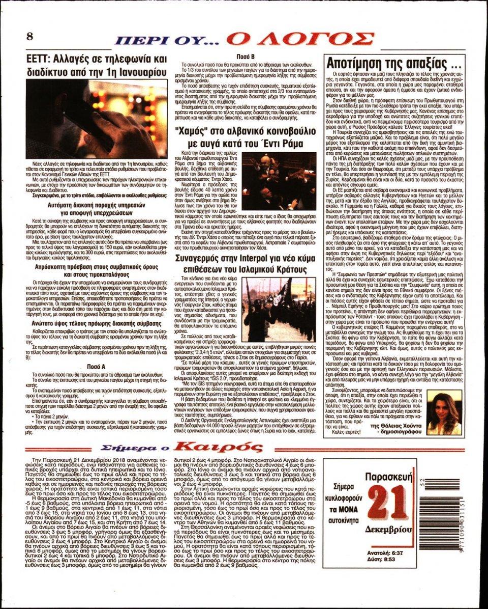 Οπισθόφυλλο Εφημερίδας - Ο ΛΟΓΟΣ - 2018-12-21