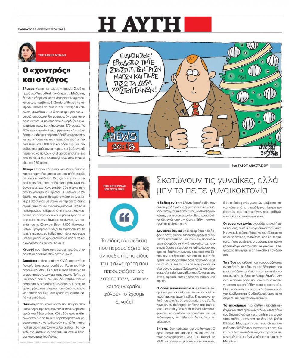 Οπισθόφυλλο Εφημερίδας - ΑΥΓΗ - 2018-12-22
