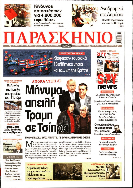 Πρωτοσέλιδο Εφημερίδας - ΤΟ ΠΑΡΑΣΚΗΝΙΟ - 2018-12-22