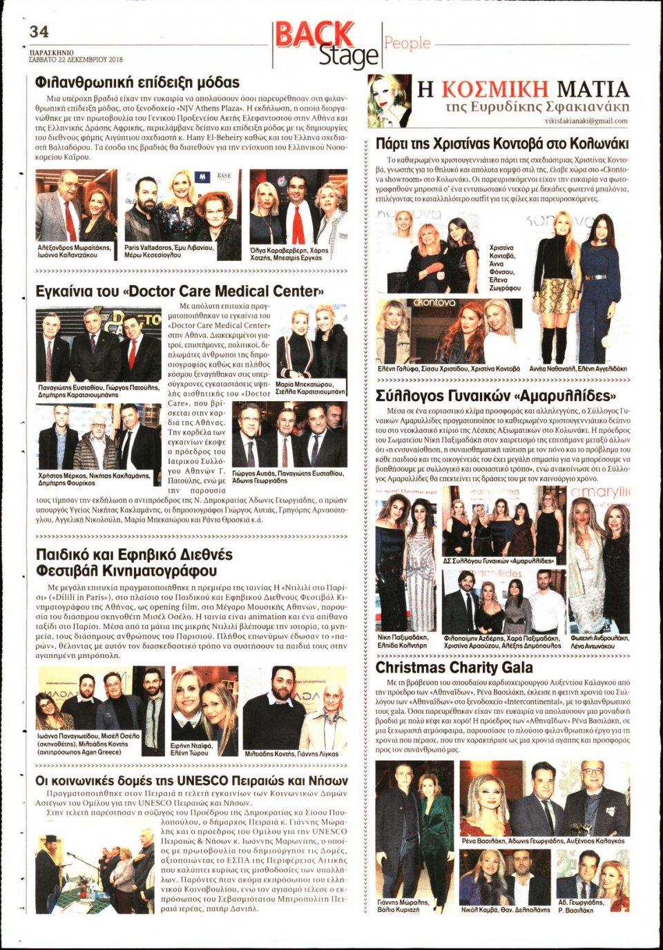 Οπισθόφυλλο Εφημερίδας - ΤΟ ΠΑΡΑΣΚΗΝΙΟ - 2018-12-22
