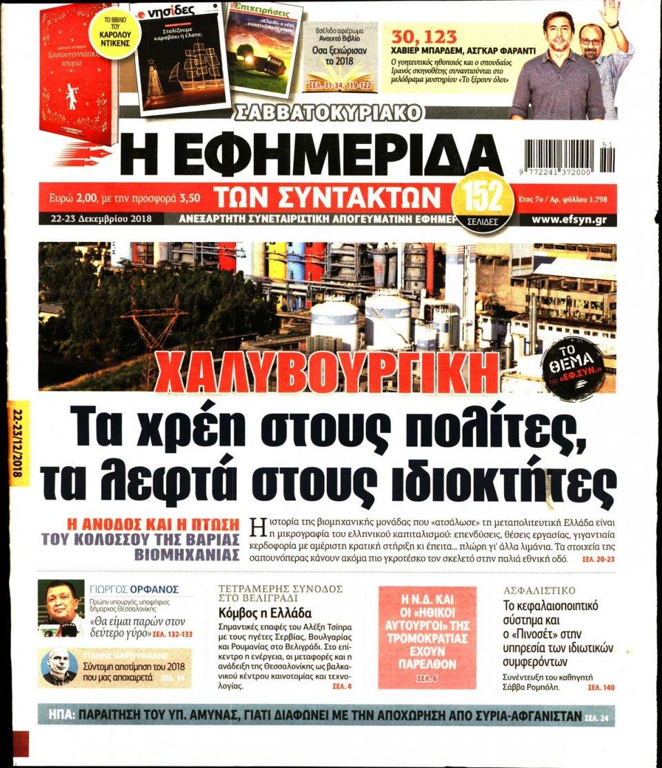 Πρωτοσέλιδο Εφημερίδας - Η ΕΦΗΜΕΡΙΔΑ ΤΩΝ ΣΥΝΤΑΚΤΩΝ - 2018-12-22