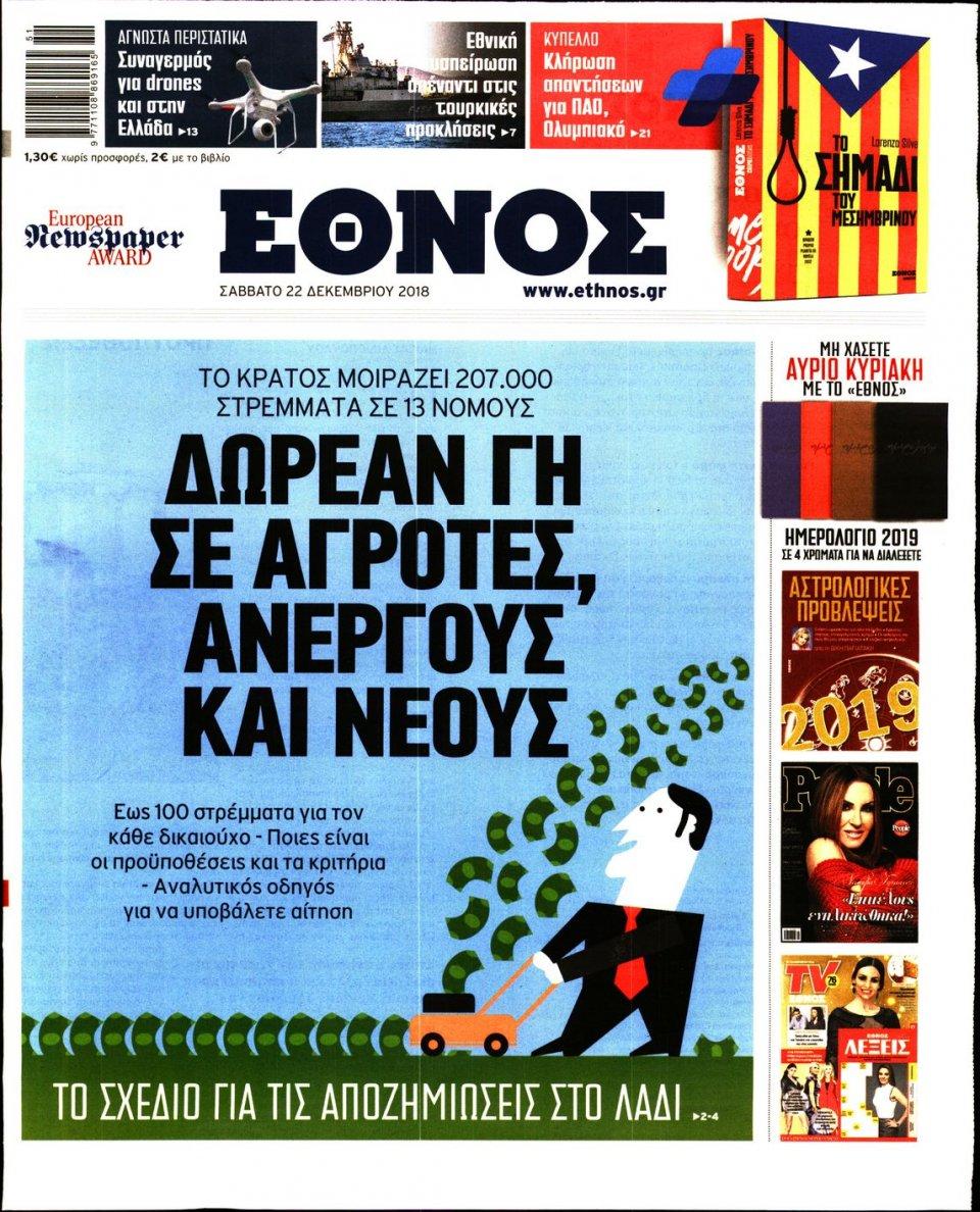 Πρωτοσέλιδο Εφημερίδας - ΕΘΝΟΣ - 2018-12-22