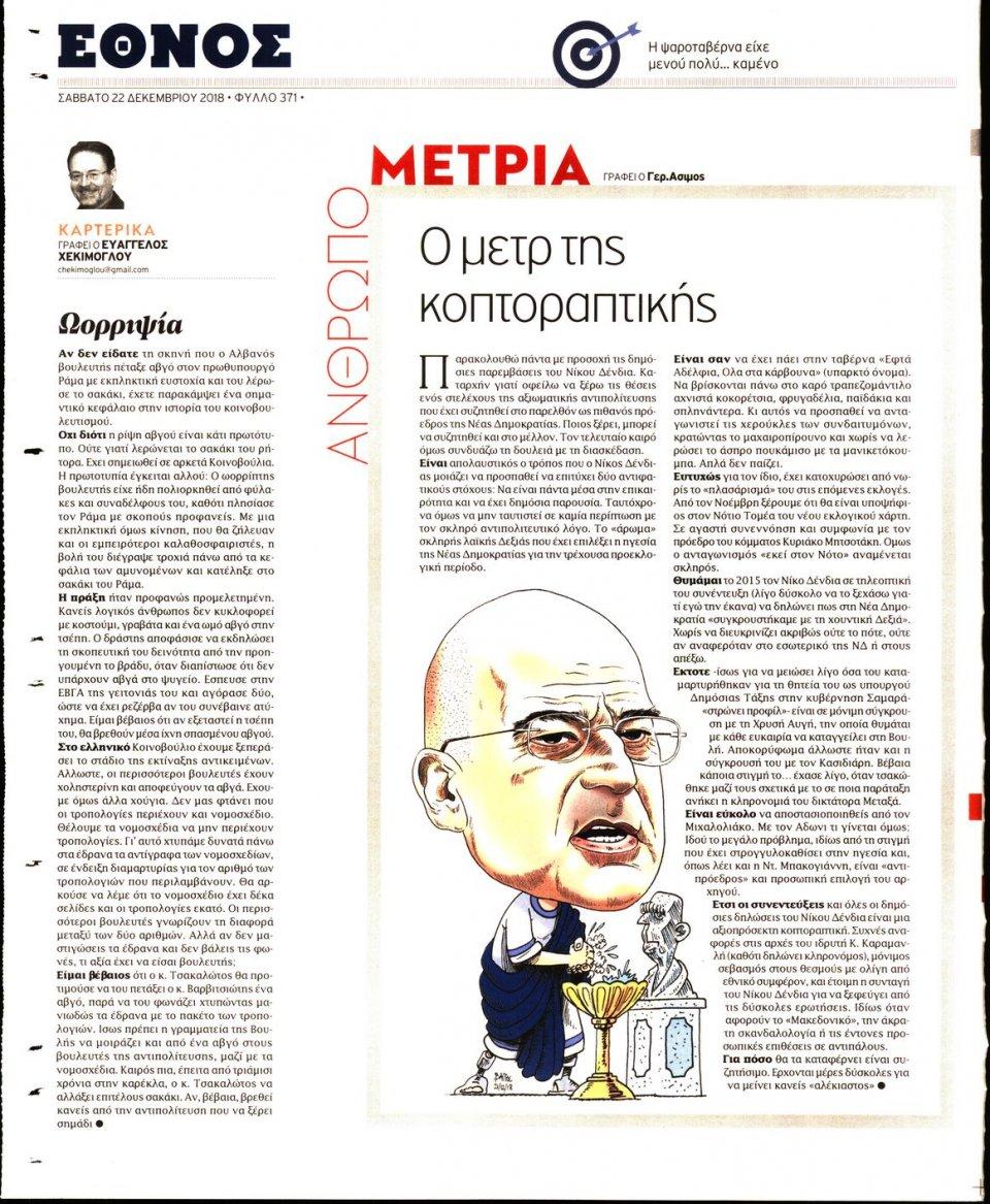 Οπισθόφυλλο Εφημερίδας - ΕΘΝΟΣ - 2018-12-22