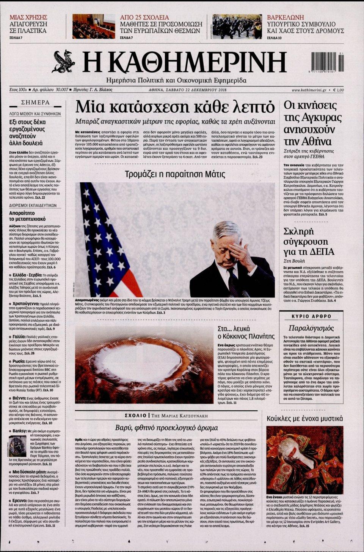 Πρωτοσέλιδο Εφημερίδας - ΚΑΘΗΜΕΡΙΝΗ - 2018-12-22