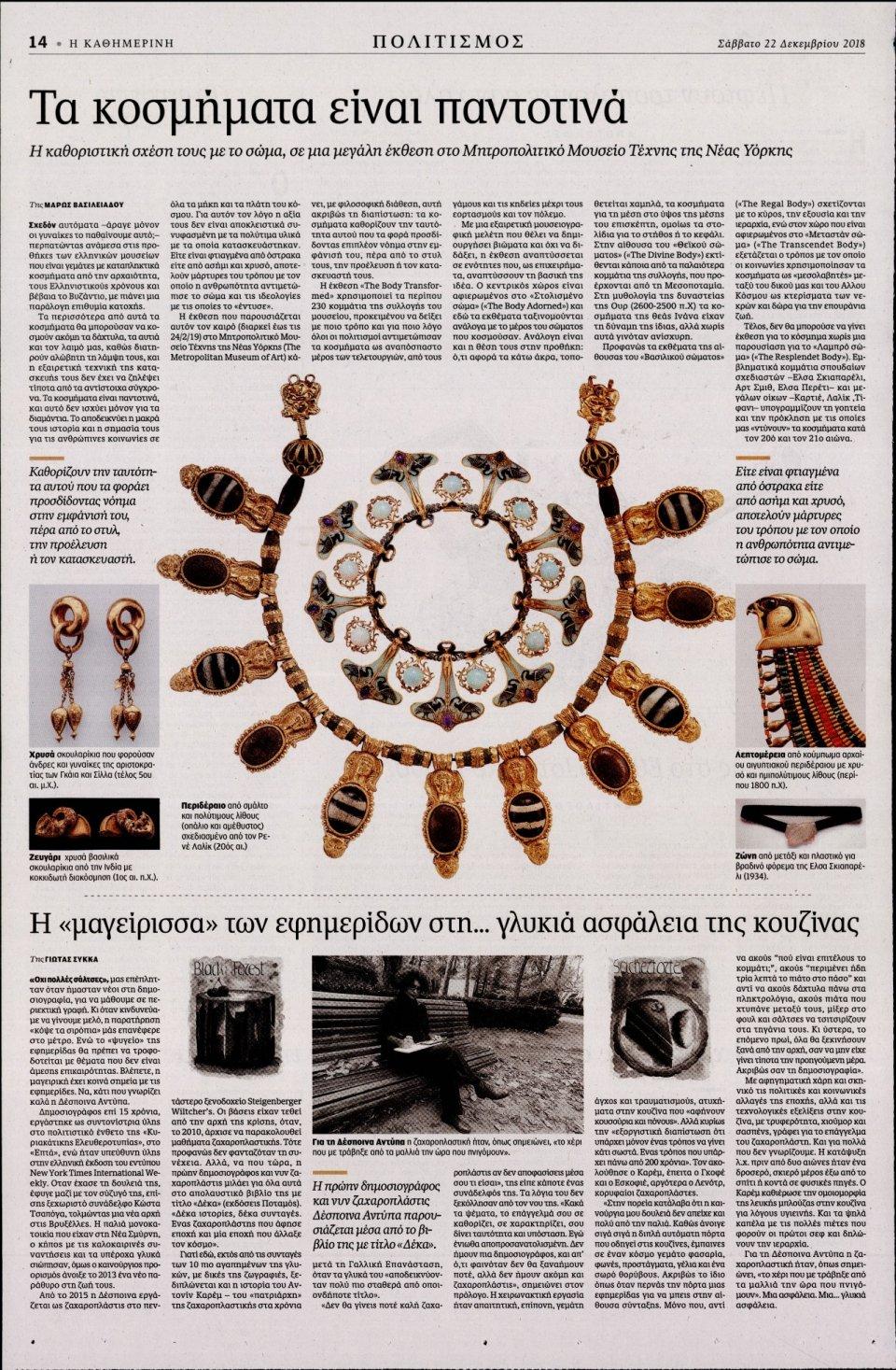 Οπισθόφυλλο Εφημερίδας - ΚΑΘΗΜΕΡΙΝΗ - 2018-12-22