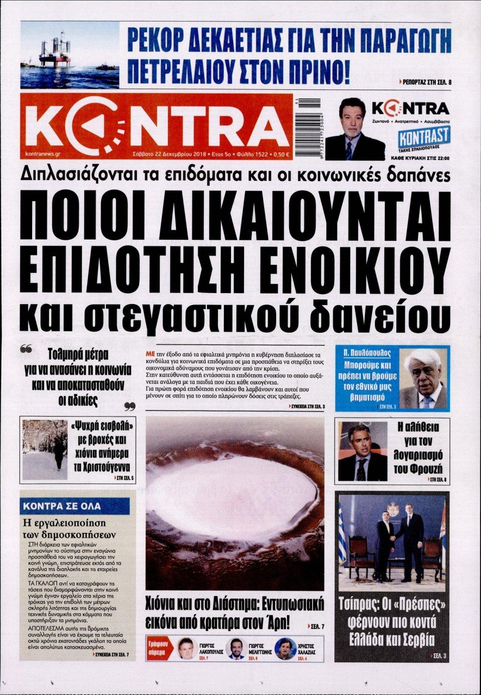 Πρωτοσέλιδο Εφημερίδας - KONTRA NEWS - 2018-12-22