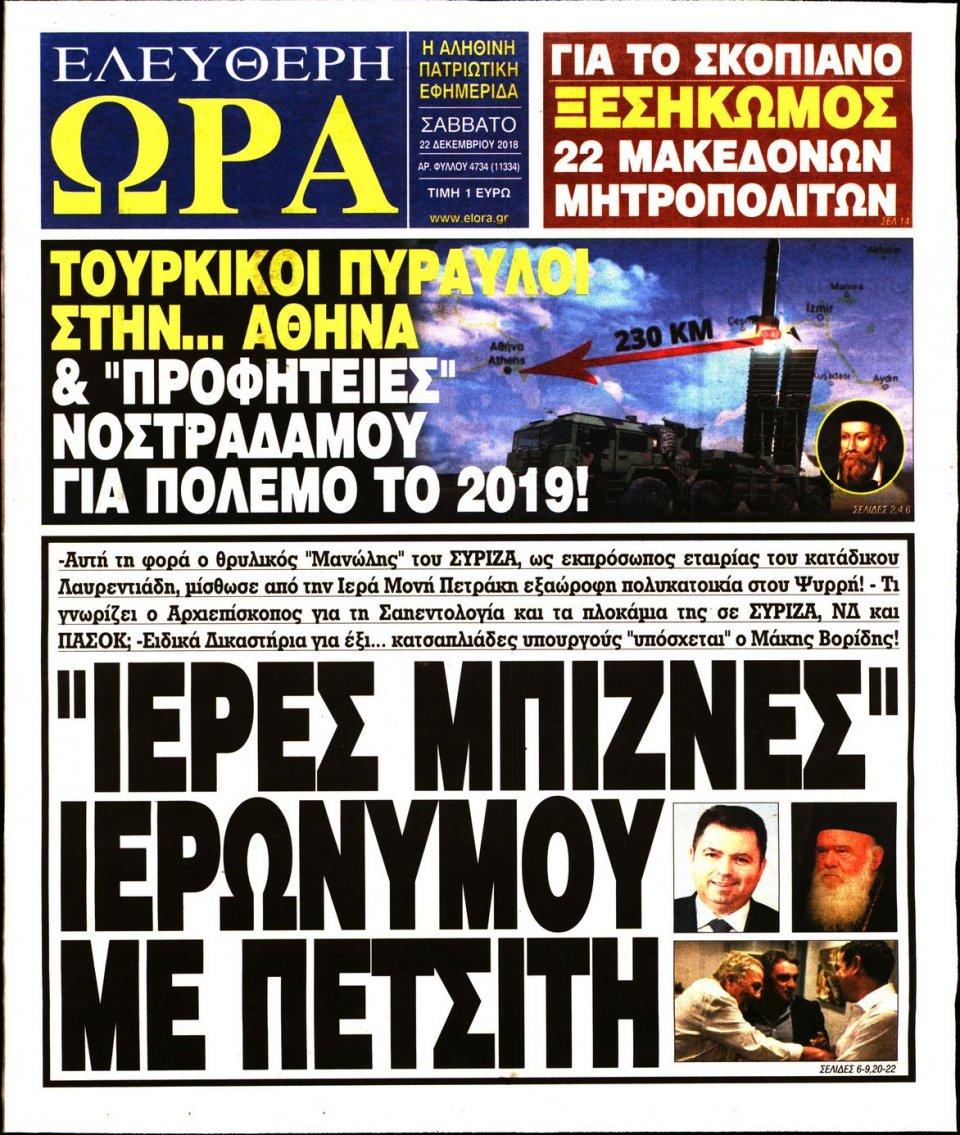 Πρωτοσέλιδο Εφημερίδας - ΕΛΕΥΘΕΡΗ ΩΡΑ - 2018-12-22