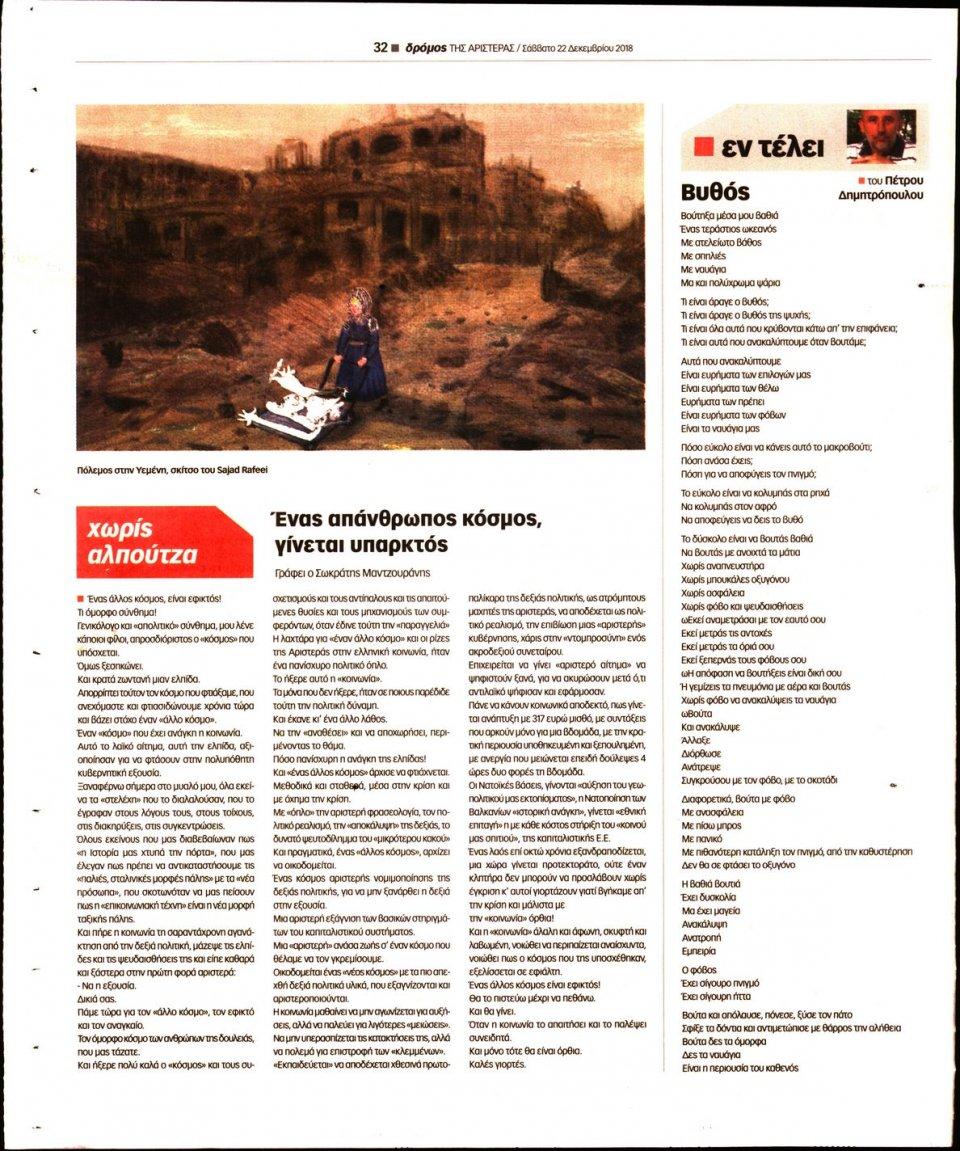 Οπισθόφυλλο Εφημερίδας - ΔΡΟΜΟΣ ΤΗΣ ΑΡΙΣΤΕΡΑΣ - 2018-12-22
