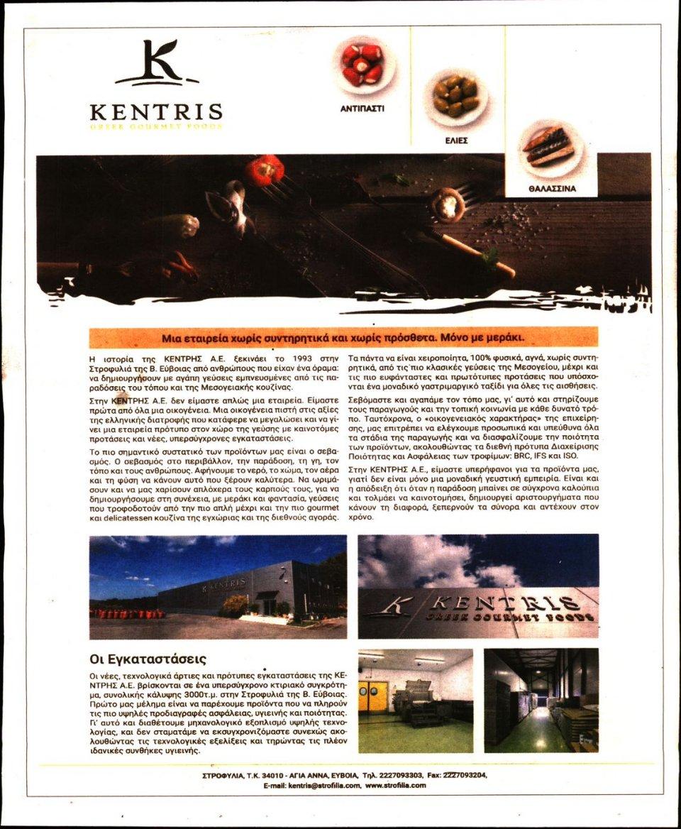 Οπισθόφυλλο Εφημερίδας - ΕΛΕΥΘΕΡΗ ΩΡΑ - 2018-12-22