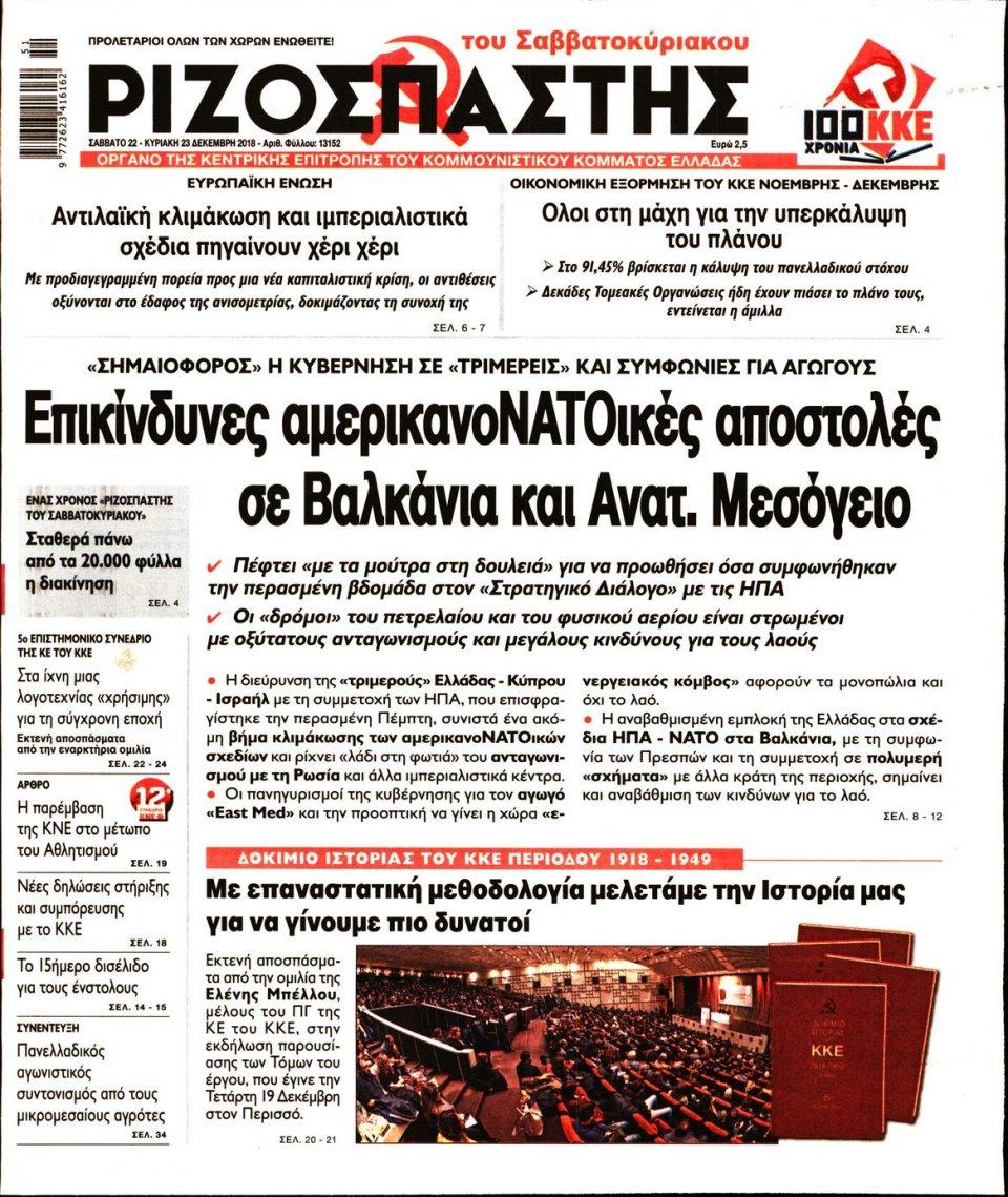 Πρωτοσέλιδο Εφημερίδας - ΡΙΖΟΣΠΑΣΤΗΣ - 2018-12-22