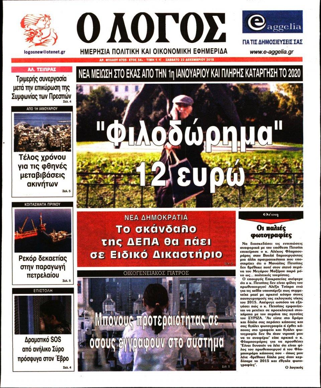 Πρωτοσέλιδο Εφημερίδας - Ο ΛΟΓΟΣ - 2018-12-22