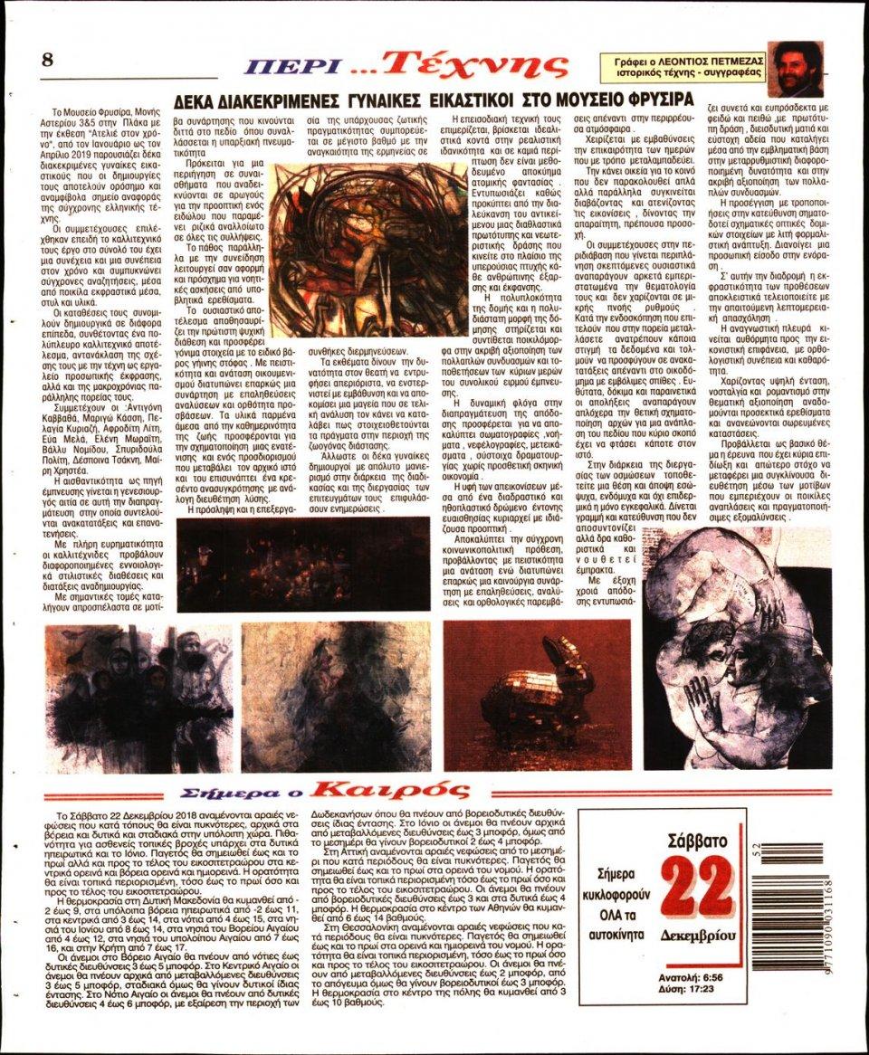 Οπισθόφυλλο Εφημερίδας - Ο ΛΟΓΟΣ - 2018-12-22