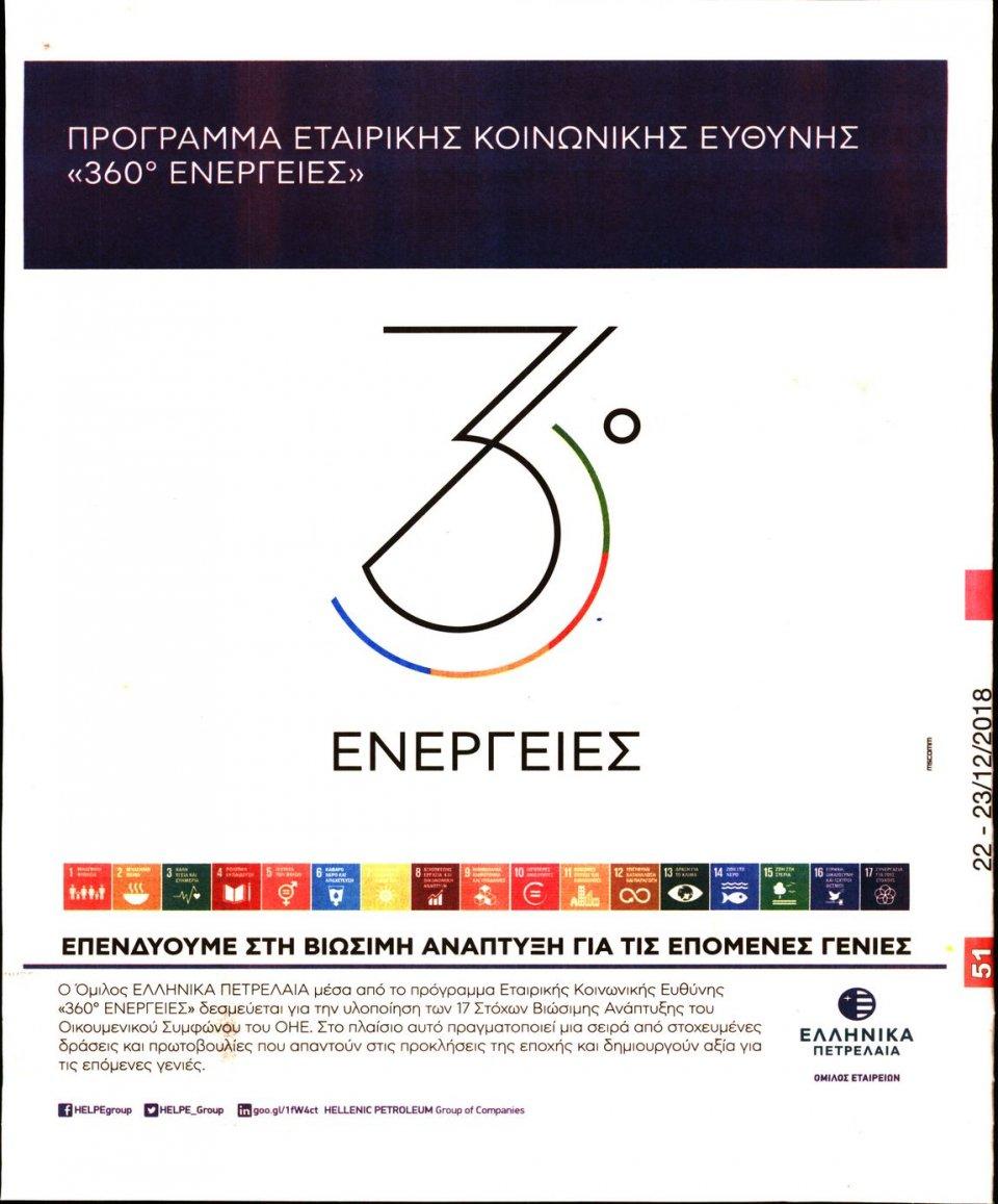 Οπισθόφυλλο Εφημερίδας - ΡΙΖΟΣΠΑΣΤΗΣ - 2018-12-22