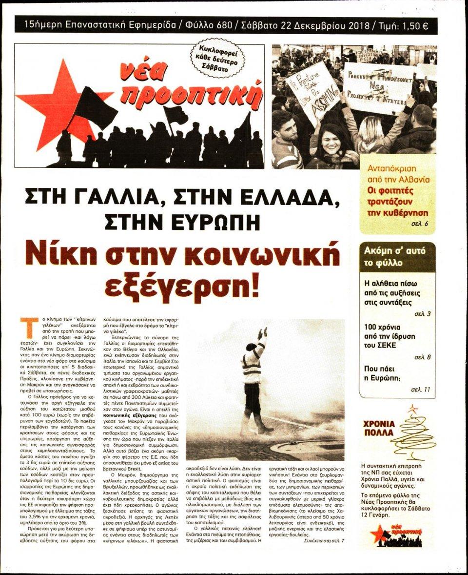 Πρωτοσέλιδο Εφημερίδας - ΝΕΑ ΠΡΟΟΠΤΙΚΗ - 2018-12-22