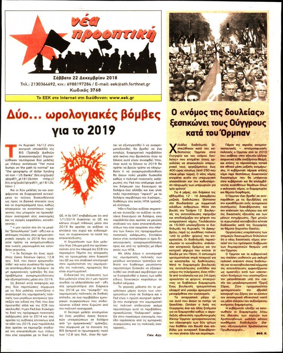 Οπισθόφυλλο Εφημερίδας - ΝΕΑ ΠΡΟΟΠΤΙΚΗ - 2018-12-22