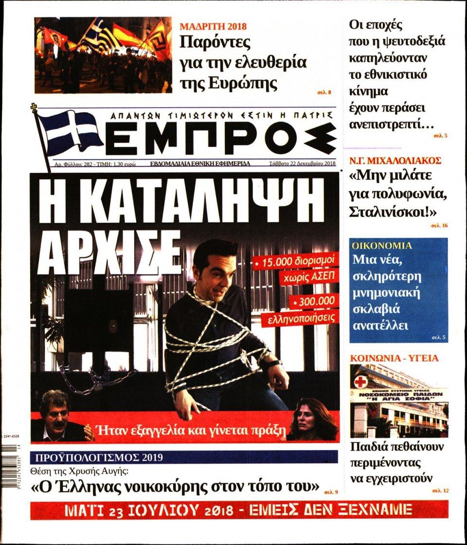 Πρωτοσέλιδο Εφημερίδας - ΕΜΠΡΟΣ - 2018-12-22