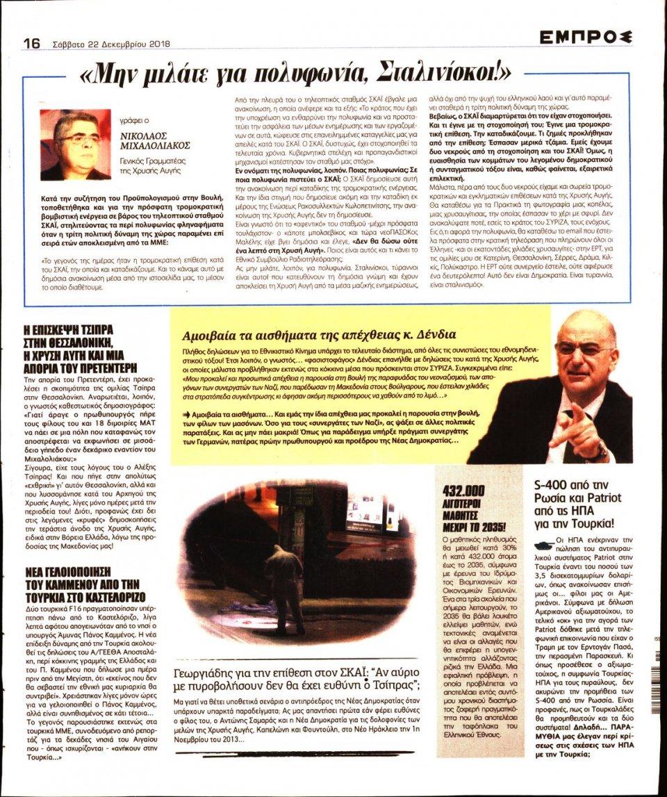 Οπισθόφυλλο Εφημερίδας - ΕΜΠΡΟΣ - 2018-12-22