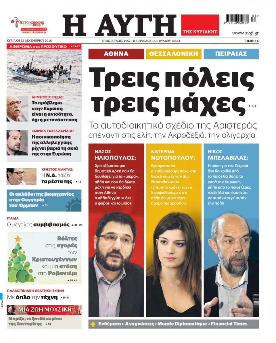 Πρωτοσέλιδο Εφημερίδας - ΑΥΓΗ ΤΗΣ ΚΥΡΙΑΚΗΣ - 2018-12-23