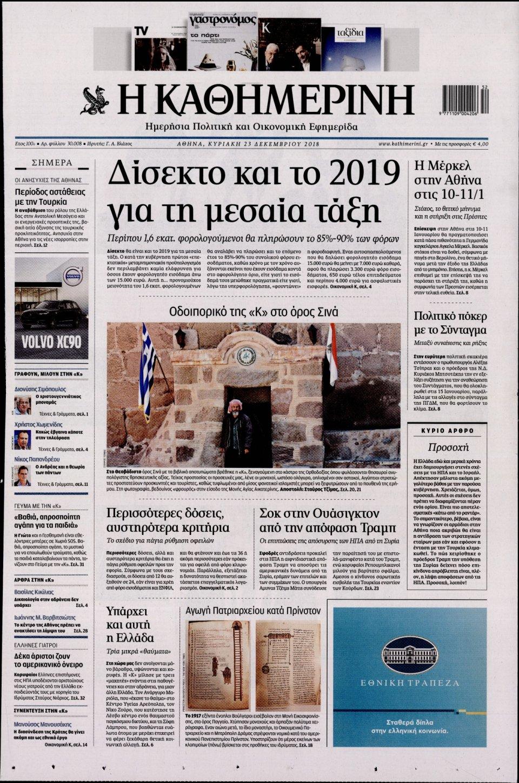 Πρωτοσέλιδο Εφημερίδας - ΚΑΘΗΜΕΡΙΝΗ  ΚΥΡΙΑΚΗΣ - 2018-12-23
