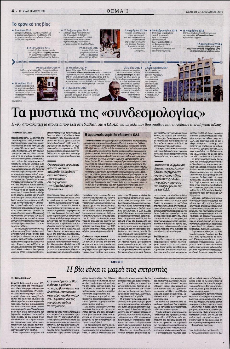 Οπισθόφυλλο Εφημερίδας - ΚΑΘΗΜΕΡΙΝΗ  ΚΥΡΙΑΚΗΣ - 2018-12-23