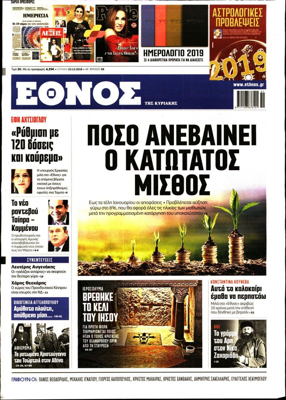 Πρωτοσέλιδο Εφημερίδας - ΕΘΝΟΣ  ΚΥΡΙΑΚΗΣ - 2018-12-23