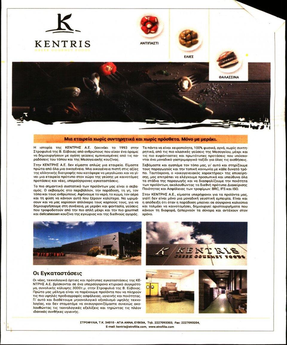 Οπισθόφυλλο Εφημερίδας - ΕΛΕΥΘΕΡΗ ΩΡΑ ΚΥΡΙΑΚΗΣ - 2018-12-23
