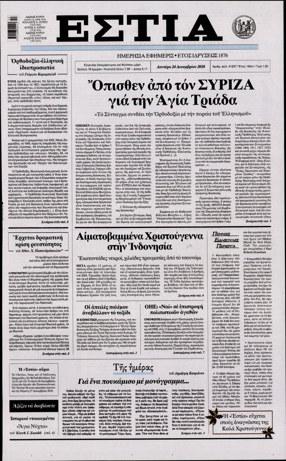 Πρωτοσέλιδο Εφημερίδας - ΕΣΤΙΑ - 2018-12-24