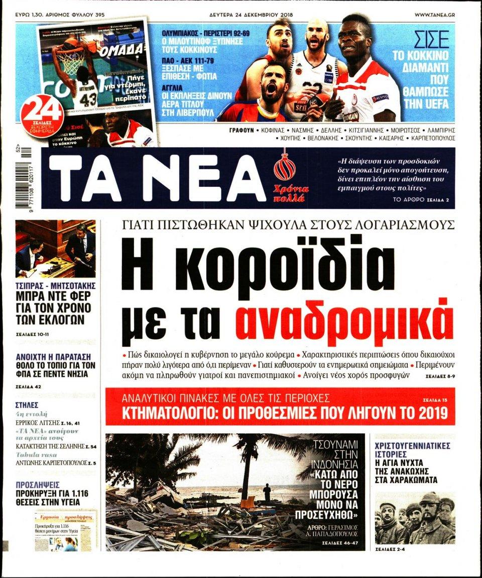 Πρωτοσέλιδο Εφημερίδας - ΤΑ ΝΕΑ - 2018-12-24
