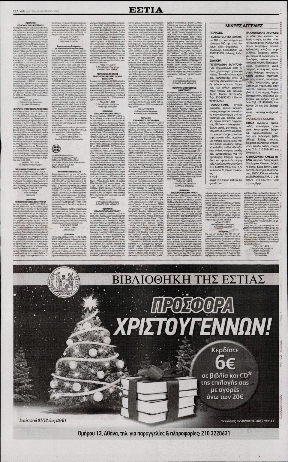 Οπισθόφυλλο Εφημερίδας - ΕΣΤΙΑ - 2018-12-24