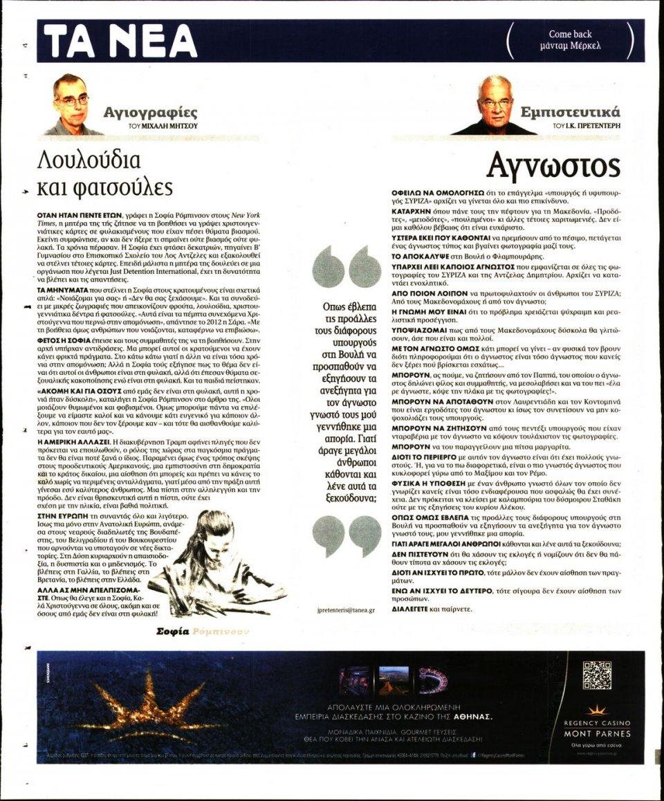 Οπισθόφυλλο Εφημερίδας - ΤΑ ΝΕΑ - 2018-12-24