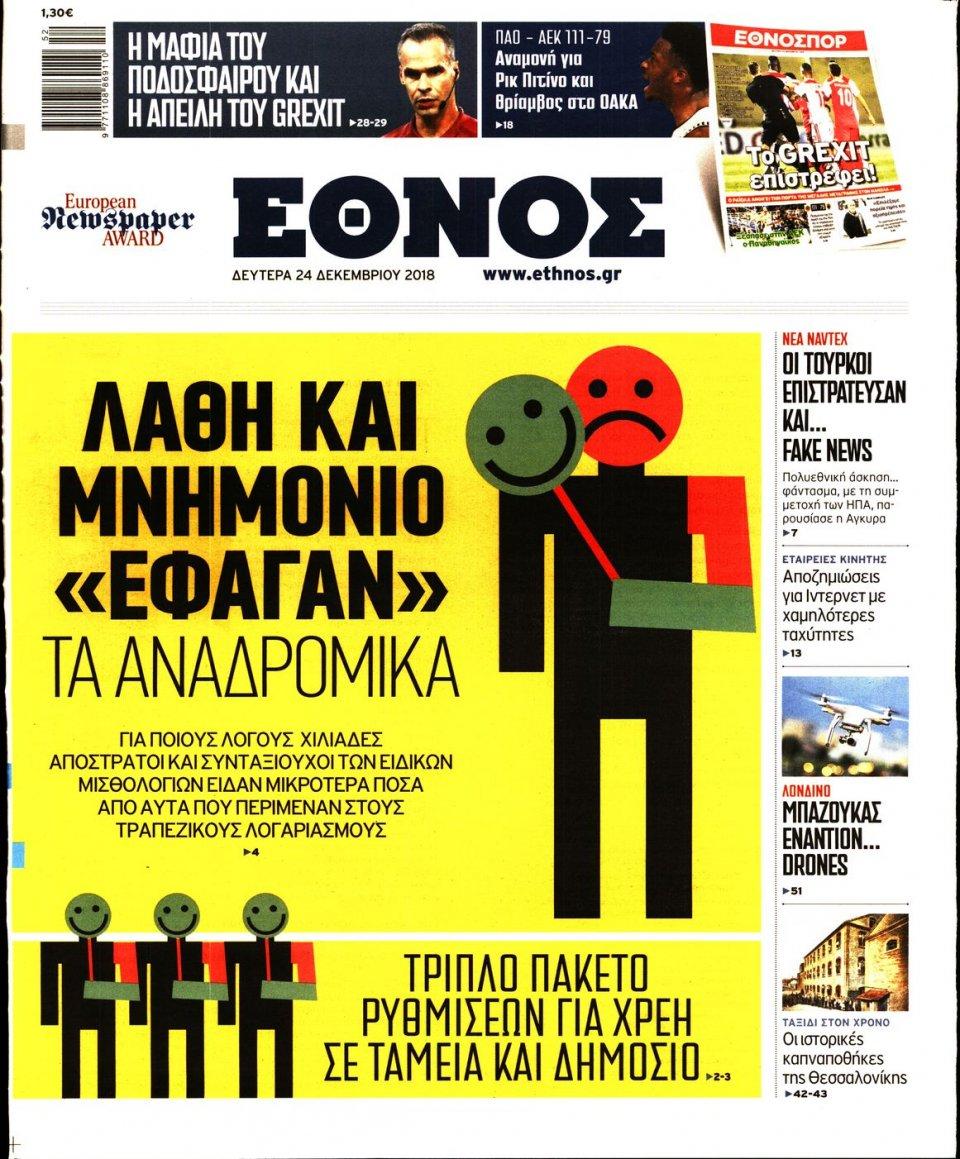 Πρωτοσέλιδο Εφημερίδας - ΕΘΝΟΣ - 2018-12-24