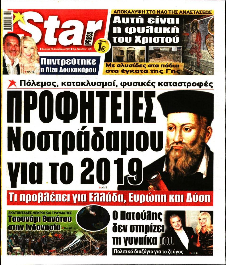 Πρωτοσέλιδο Εφημερίδας - STAR PRESS   - 2018-12-24