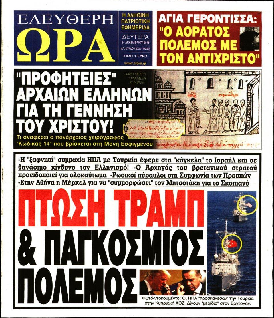 Πρωτοσέλιδο Εφημερίδας - ΕΛΕΥΘΕΡΗ ΩΡΑ - 2018-12-24