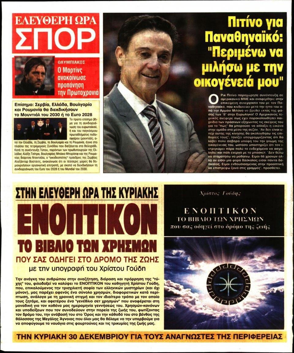 Οπισθόφυλλο Εφημερίδας - ΕΛΕΥΘΕΡΗ ΩΡΑ - 2018-12-24
