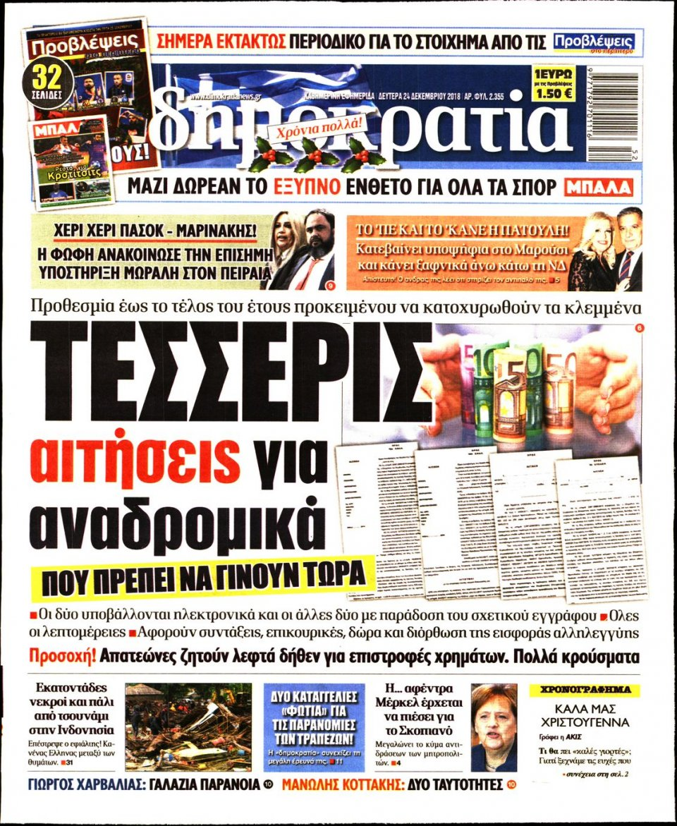 Πρωτοσέλιδο Εφημερίδας - ΔΗΜΟΚΡΑΤΙΑ - 2018-12-24