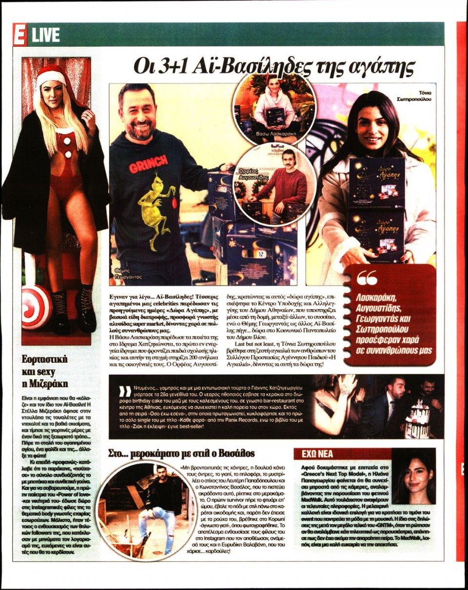 Οπισθόφυλλο Εφημερίδας - ESPRESSO - 2018-12-24