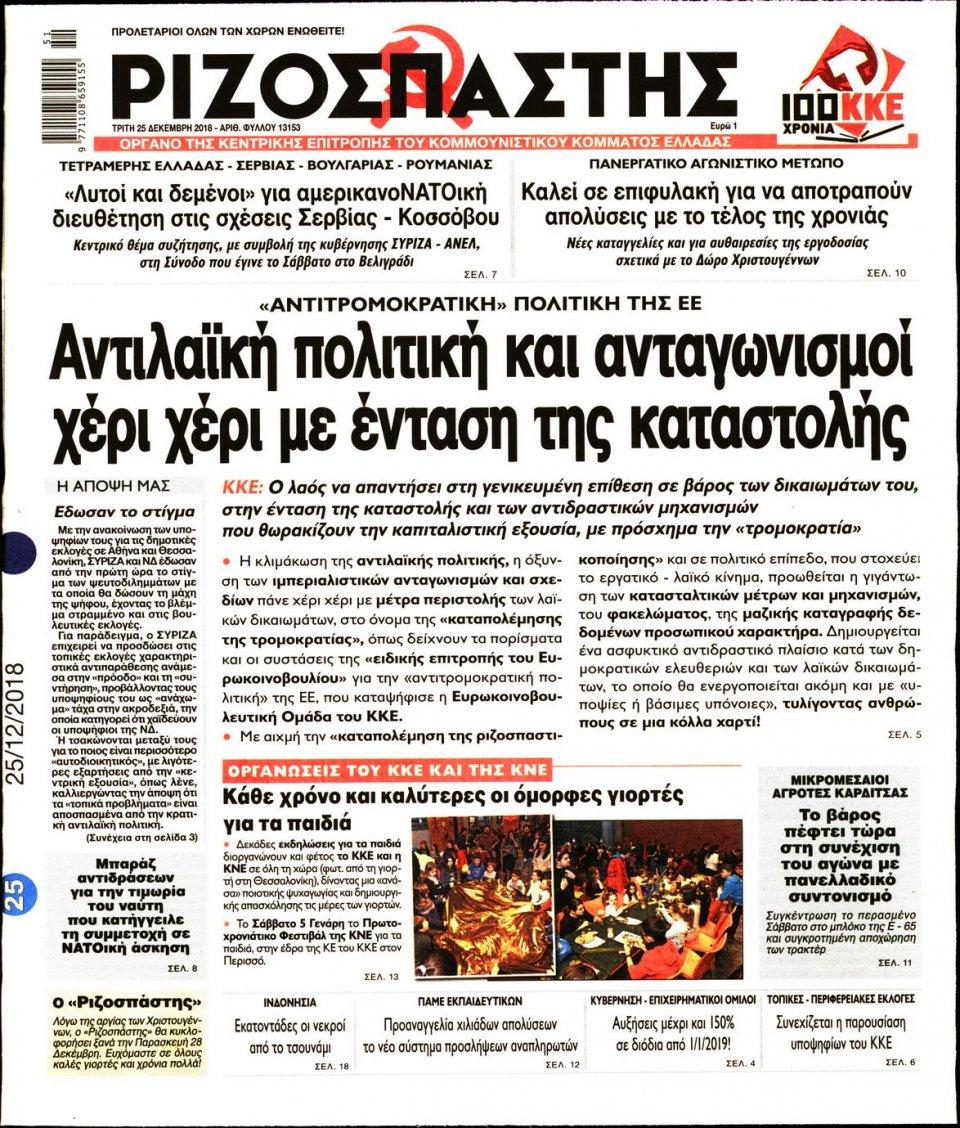 Πρωτοσέλιδο Εφημερίδας - ΡΙΖΟΣΠΑΣΤΗΣ - 2018-12-25