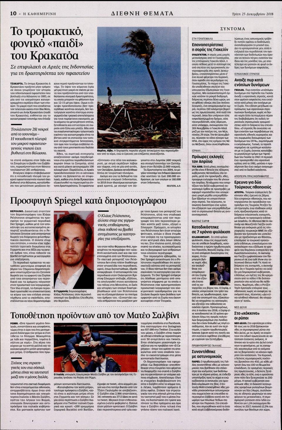 Οπισθόφυλλο Εφημερίδας - ΚΑΘΗΜΕΡΙΝΗ - 2018-12-25