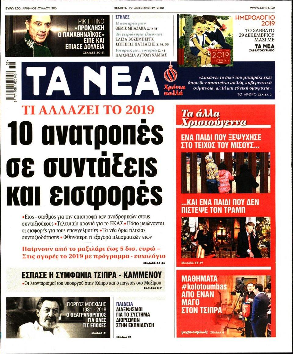 Πρωτοσέλιδο Εφημερίδας - ΤΑ ΝΕΑ - 2018-12-27
