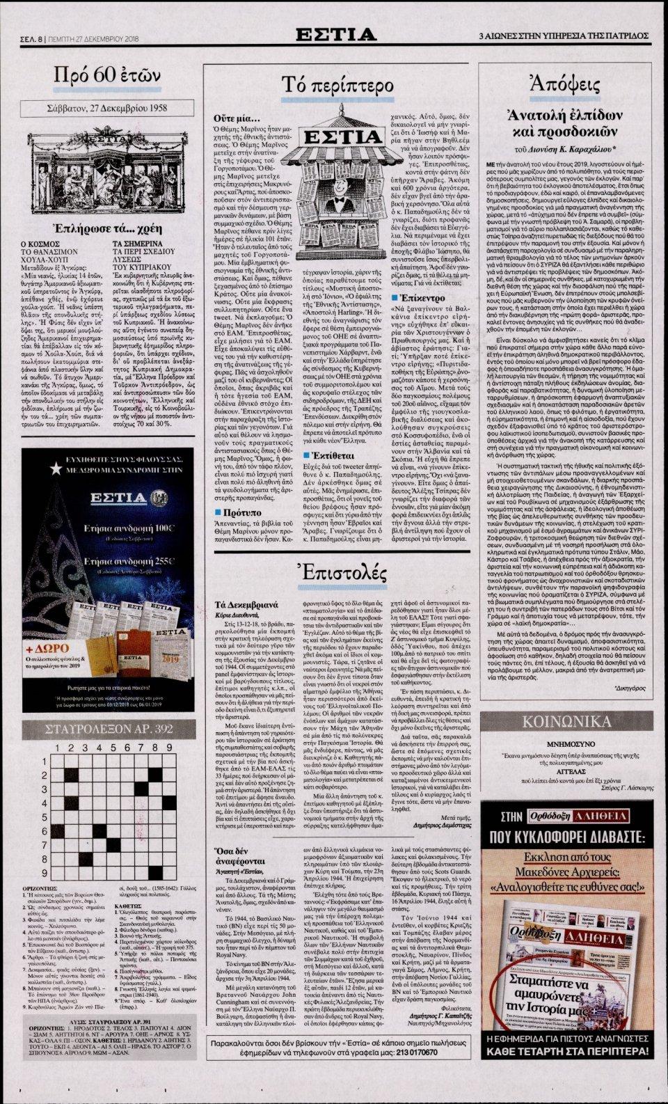 Οπισθόφυλλο Εφημερίδας - ΕΣΤΙΑ - 2018-12-27